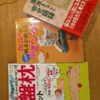 風水の本と骨盤枕の本!