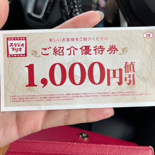 【ネット決済】スタジオマリオ 紹介優待券