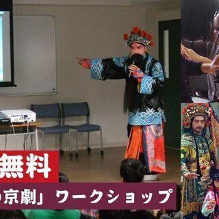【6/13無料】「はじめての京劇」ワークショップ[大阪]