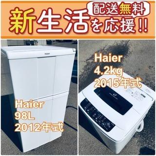 送料無料❗️✨限界価格に挑戦✨冷蔵庫/洗濯機の今回限りの激…