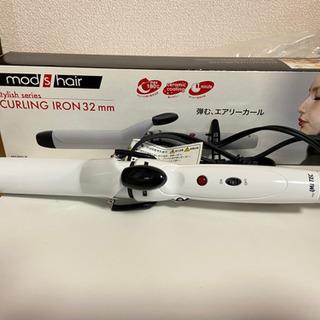 modshair コテ 32mm