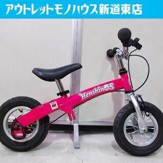 へんしんバイク バランスバイク ペダルなし自転車 子供用 10イ...
