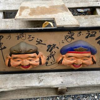 恵比寿大黒壁飾り