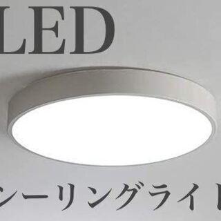 【新品・未使用】LEDシーリングライト(30W 4~8畳用)