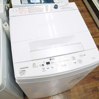 TOSHIBAの4.5kg全自動洗濯機のご紹介!安心の6ヶ…