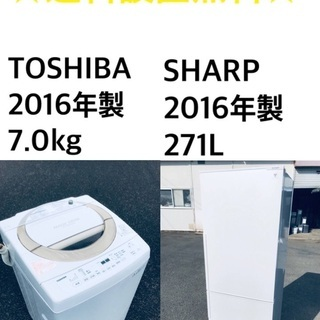 ★送料・設置無料★✨  7.0kg大型家電セット☆冷蔵庫・…