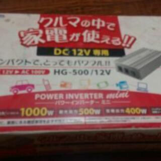 インバーターセルスターHG-500/12V 電源変換器