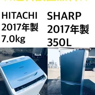 ★送料・設置無料★✨ 2017年製✨家電セット 冷蔵庫・洗…