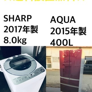送料・設置無料★✨大型家電2点セット✨8.0kg◼️冷蔵庫…