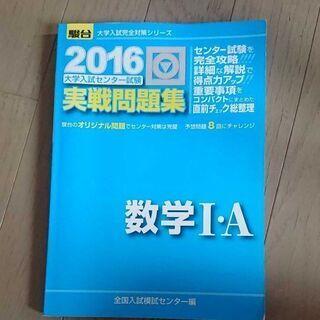 ○2016センター試験数学