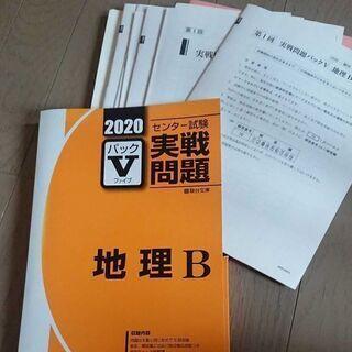 ○2020センター試験地理B