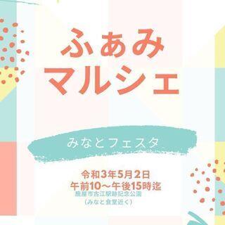 みなとフェスタ(ふぁみマルシェ)