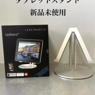 ☆新品未使用 JustMobile iPad タブレット …