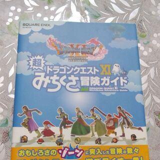 PS4ドラゴンクエストXIみちくさ冒険ガイド(袋とじ未開封)