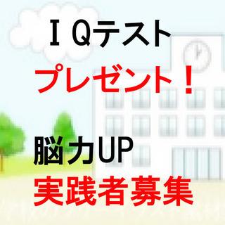 【ⅠQテスト プレゼント!】 + 小学校受験 余裕で合格す…