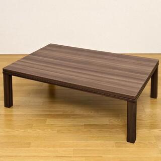 長方形こたつテーブル安く譲って下さい