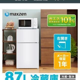 ほぼ新品 maxzen 冷蔵庫 JR090ML01WH