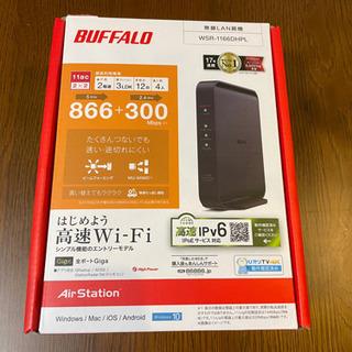 【ネット決済】WiFi ルーター バッファロー