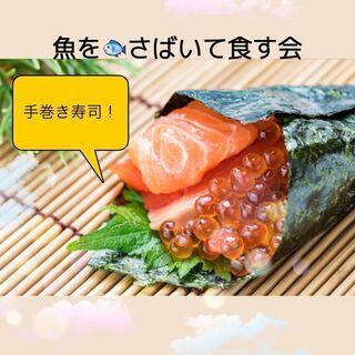 【25歳〜40歳限定】初参加歓迎!魚をさばいて食べる会【手…