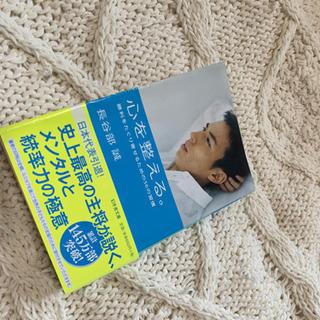 「心を整える。 勝利をたぐり寄せるための56の習慣」 長谷部誠