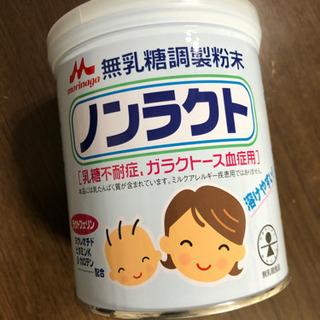 【新品】ノンラクト 粉ミルク 乳糖不耐症 ガラクトース血症…