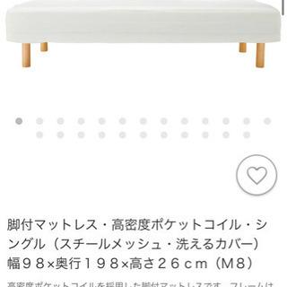 無印良品 シングルベッド 折り畳みテーブル付き
