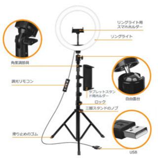【ネット決済】新品 リングライト 自撮りライト リングライト 三...