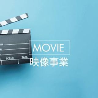 動画編集 副業 自立 カメラマン 編集スタッフ 募集