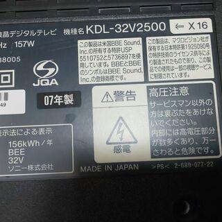 古いテレビあげます。SONY KDL-32V2500 ブラ…