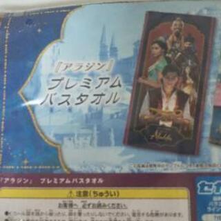 アラジンと魔法のランプ★タオル