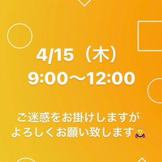 4/15(木)9:00〜12:00