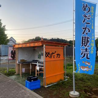 【ネット決済】里山公園前 メダカ無人販売所 里山めだか 4/15 出店