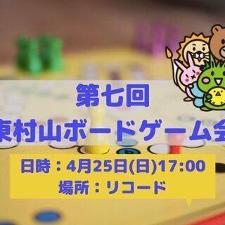 ボードゲームバー(第七回東村山ボードゲーム会)