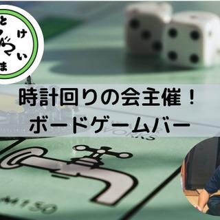 ボードゲームバー presented by 時計回りの会