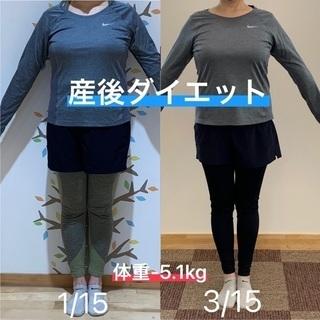 【ジモティー様限定】ダイエットキャンペーン