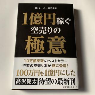 【新品・未読】1億円稼ぐ空売りの極意