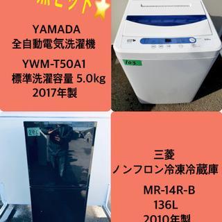 ✨2017年製✨冷蔵庫/洗濯機✨一人暮らし応援♬限界価格挑…