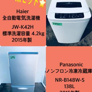 新生活家電♬♬冷蔵庫/洗濯機 ♬♬当店オリジナルプライス✨