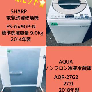 ‼️9.0kg‼️ 送料設置無料★大型冷蔵庫/洗濯機!!
