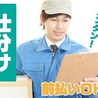 急募‼【岩沼市】仕分け・ピッキング★時給1150円★男性活…