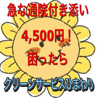 通院付き添い滋賀京都 介護福祉士1回4,500円