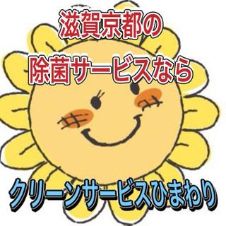 滋賀 京都 除菌29,000円〜(税込)(空間・清拭)