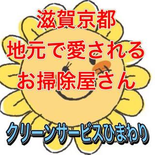 大阪 京都 滋賀 水周りのお掃除 8,000円から!