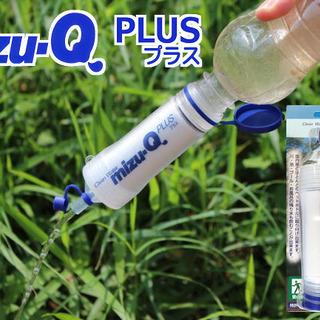 携帯型浄水器キャンペーン!夏の旅行やアウトドアに!