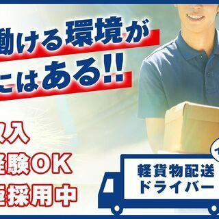 未経験者大歓迎!軽貨物配送ドライバー/日給2万以上可能/初期費用...