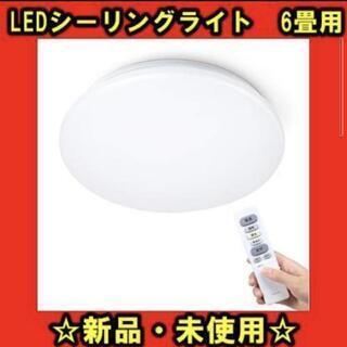 定価12000円【調光調色リモコン付き‼️】LEDシーリン…