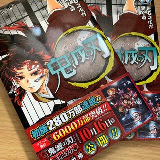 【新品未使用】鬼滅の刃 コミック 20巻