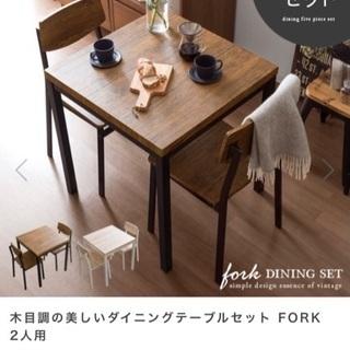 テーブルと椅子3点セット