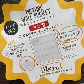 写真用ウォールポケット(写真入れ)4つ