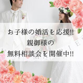 【日程応相談】お子様の婚活を応援!!親御様の無料相談会を開催中